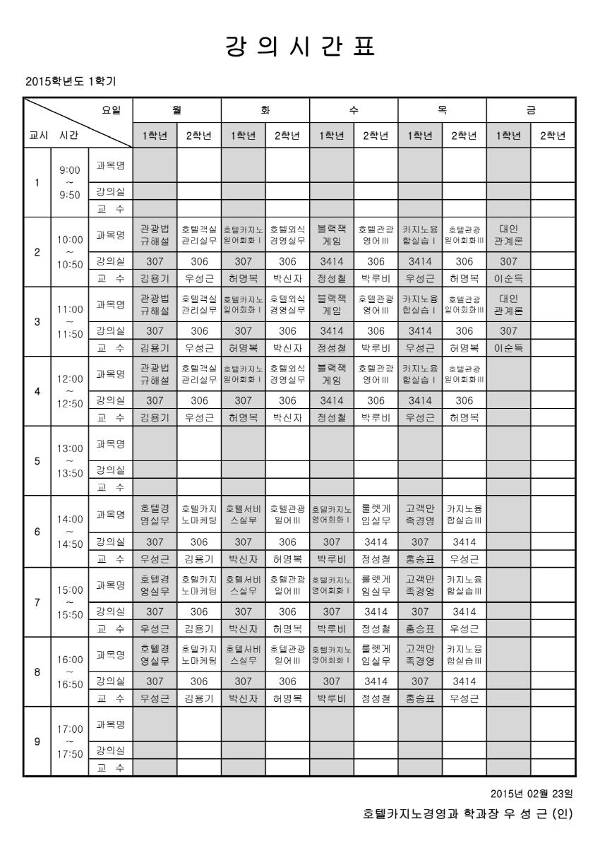 1학기 강의시간표(호텔카지노)-1.jpg