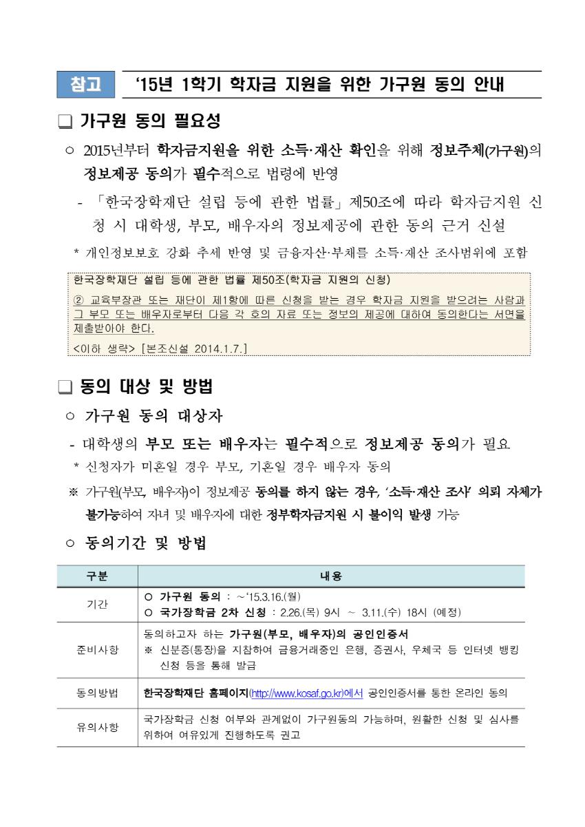 15년 1학기 학자금 지원을 위한 가구원 동의 안내-1.jpg