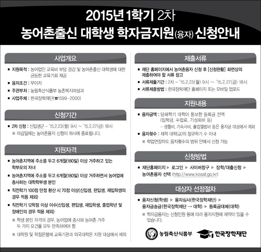 사본 -한국장학재단 농어촌학자금지원공고.jpg