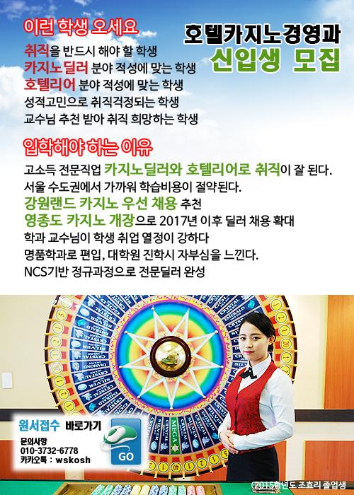 호텔카지노경영과팝업.jpg