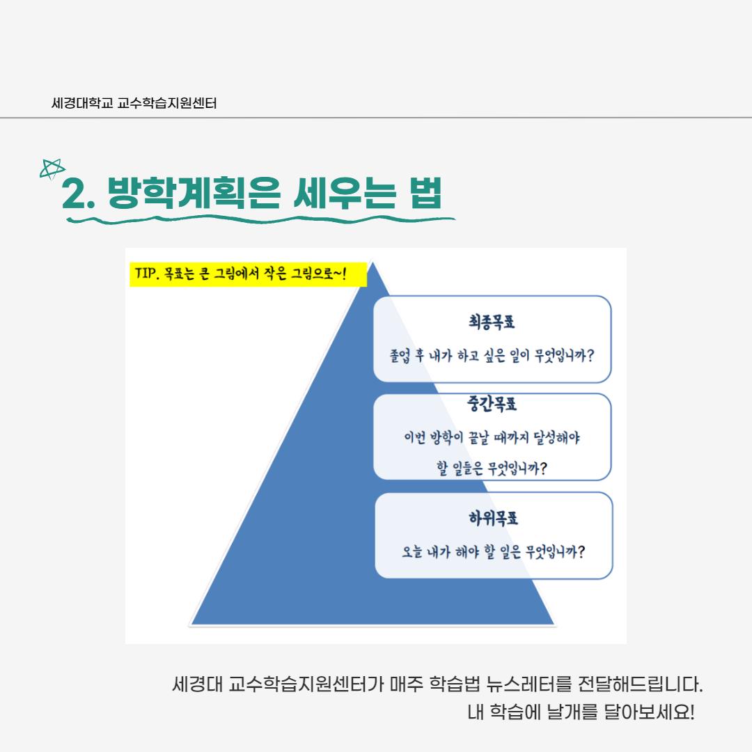 학습법 카드뉴스10_3.png