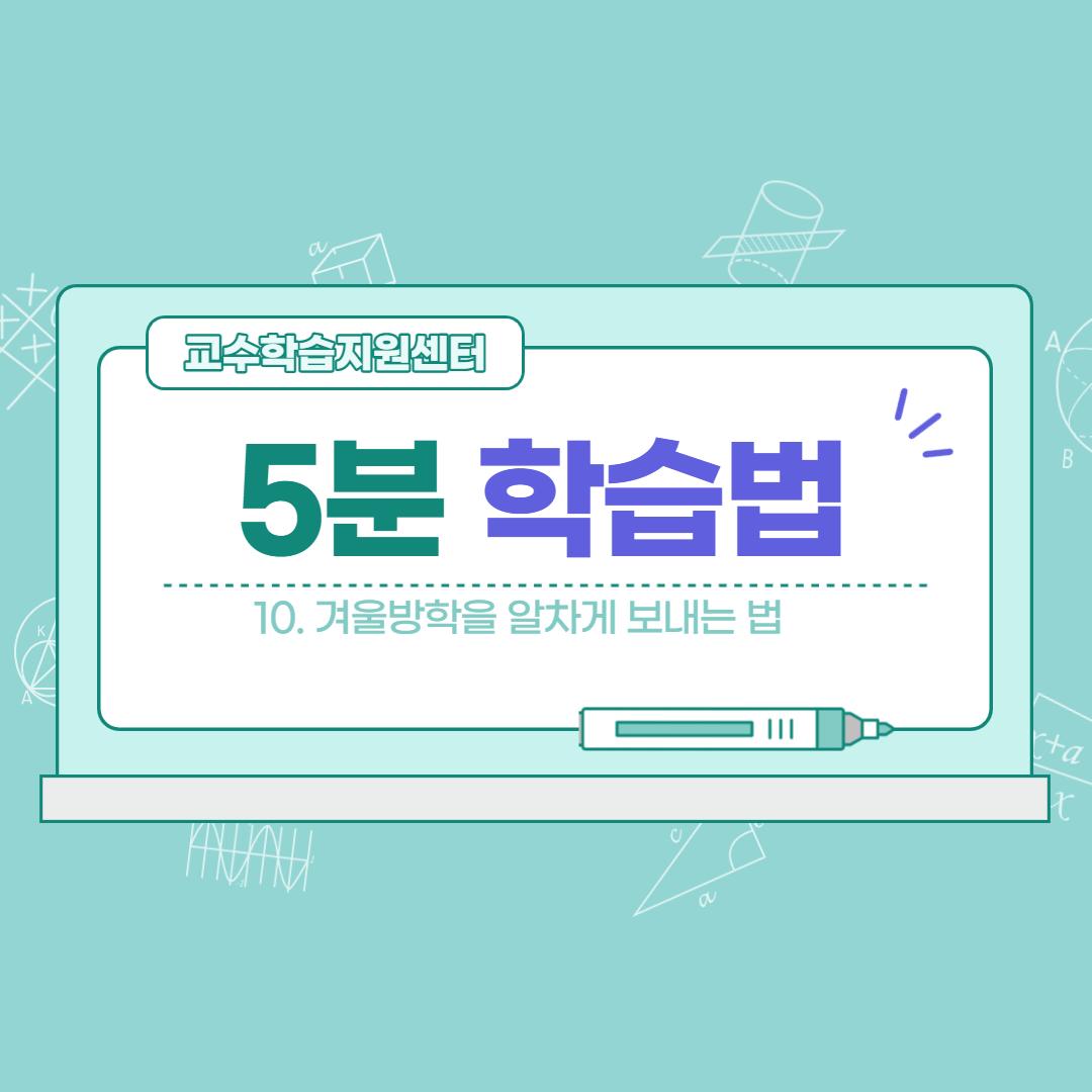 학습법 카드뉴스10_1.png