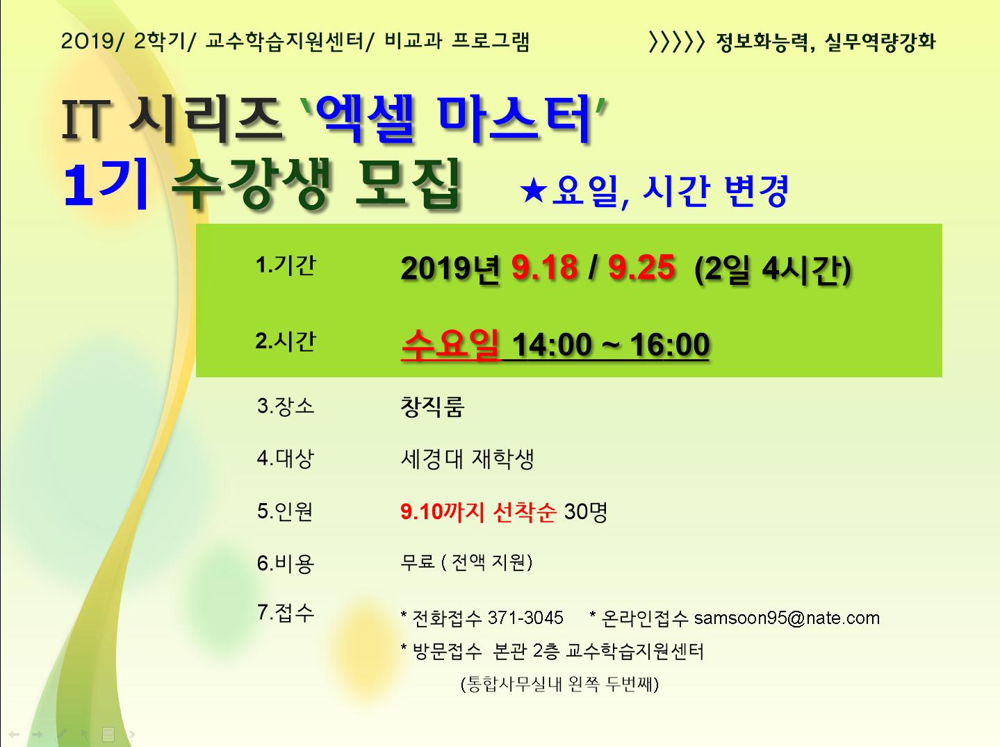 2019 2학기 엑셀마스터 모집 안내(수정) 정보화능력, 실무역량 강화.png