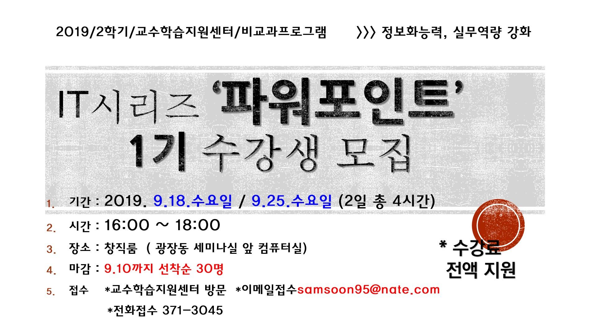 2019 2학기 파워포인트 안내.수정.jpg