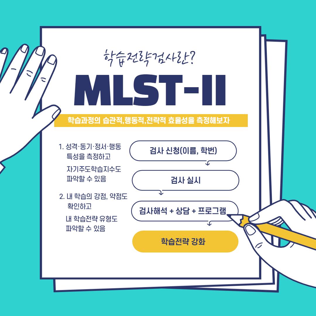 학습전략검사 홍보물_2.png