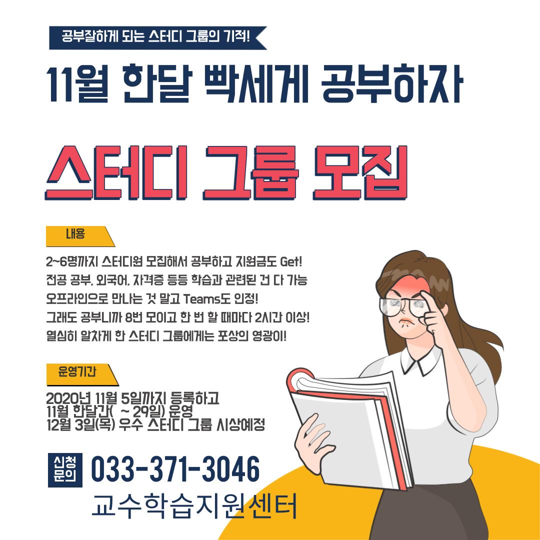 스터디-그룹-모집-1 (1).png
